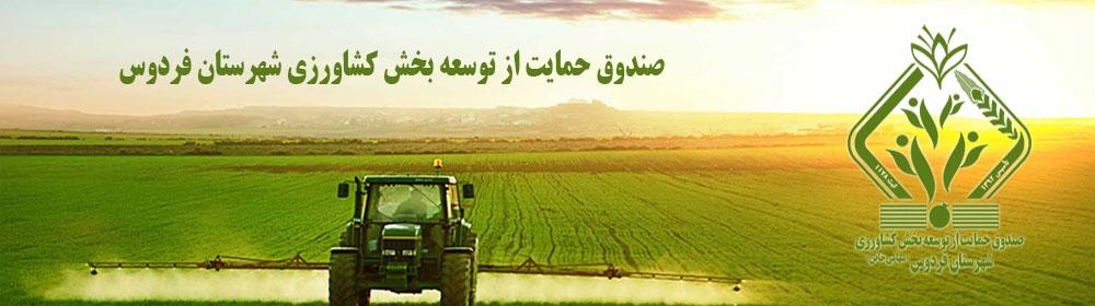 صندوق حمایت از توسعه بخش کشاورزی شهرستان فردوس